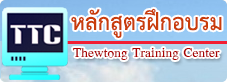 Thewtong Training Center